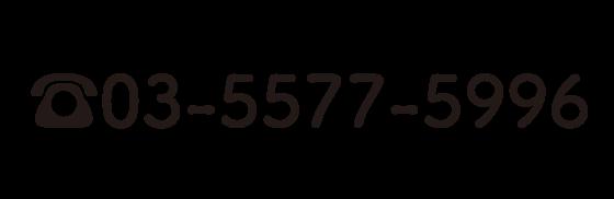 03-5577-5996